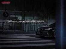 Honda ปล่อยภาพ Teaser Honda Civic ที่คาดกันว่าจะเป็นตัวถัง Hatchback
