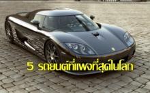 5 อันดับ รถยนต์แพงที่สุดในโลกปี 2017