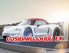 ตลาดรถซูเปอร์คาร์เดือด! เมื่อปอร์เช่เพิ่มออปชั่น EV ใน Boxster และ Cayman สำหรับคนรักแรงแต่รักษ์โลก