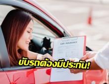 เผยเคล็ด(ไม่)ลับ วิธีเลือกซื้อประกันรถยนต์ อย่างไรให้ไม่พัง!
