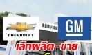 GM ประกาศเลิกผลิต-ขาย รถ'เชฟโรเลต' ในไทยปีนี้ ปิดฉากขายโรงงานที่ระยองให้จีน
