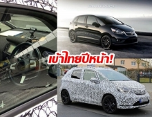 ภาพล่าสุด! กับ New Honda Jazz 2020 พร้อมภายใน เตรียมเข้าไทยปีหน้า