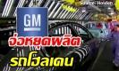 ค่ายรถ GM เตรียมยุติผลิตรถยี่ห้อโฮลเดน ย้ายจากออสเตรเลีย-นิวซีแลนด์ ต่อจากไทย