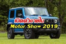 จิ๋วจอมลุย! Suzuki Jimny (Sierra) เปิดตัวรถยนต์ครั้งแรกในไทย ที่งาน Motor Show 2019
