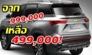 จีเอ็ม หั่นราคารถยนต์ เชฟโรเลต ครึ่งต่อครึ่ง ล้างสต็อก 4,000 คัน!!
