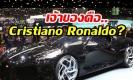 จริงหรือ? Cristiano Ronaldo ซื้อ Bugatti La Voiture Noire ในราคา 600 ล้านบาท