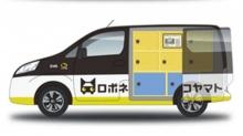 """ญี่ปุ่นเตรียมทดสอบบริการขนส่งสิ่งของด้วย """"รถแวนขับขี่อัตโนมัติ"""""""