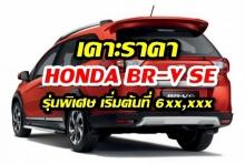 เคาะราคา HONDA BR-V SE รุ่นพิเศษเริ่มต้นที่ 693,000 บาท