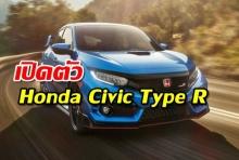 Honda เปิดตัว Honda Civic Type R  ปี 2020