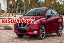 All NEW Nissan ALMERA คาดเตรียมเปิดตัว ปลายปี
