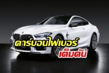 BMW M8 จัดแต่งคาร์บอนไฟเบอร์เต็มคัน