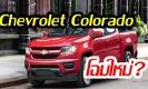 หรือนี่จะเป็นน้อง โด้ รถกระบะ Chevrolet Colorado โฉมใหม่