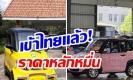 รถยนต์ไฟฟ้า ไซต์มินิ มีขายในไทยแล้ว ราคาเพียงหลักหมื่น