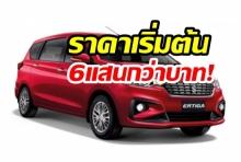 ซูซูกิเปิดตัว All New Suzuki ERTIGA รถยนต์ 7 ที่นั่ง ราคาเริ่มต้น6แสนกว่า