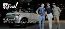 เจาะลึก NEW Range Rover Evoque  หรูแค่ไหนไปดูกัน !