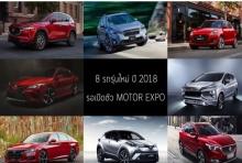 คอรถห้ามพลาด!! 8 รถรุ่นใหม่ 2018 รอเปิดตัว MOTOR EXPO ปลายปีนี้(คลิป)