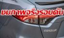 ชมภาพจริงรอบคัน Toyota Corolla Sedan 2020