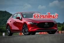 [รีวิว]New Mazda 3 2019 การเปลี่ยนแปลงที่สมบูรณ์แบบ