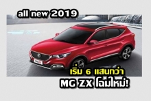 All New MG ZS SMART 2019-2020