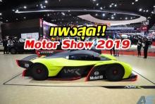 แพงสุด!! ใน Motor Show 2019  Aston Martin Valkyrie AMR Pro ไฮเปอร์คาร์ ราคา 300 ล้านบาท