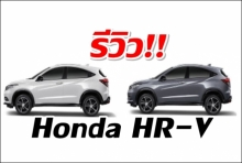 Honda HR-V มาพร้อมความสปอร์ตโฉบเฉี่ยว เร้าใจ