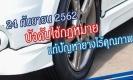 สมอ.ออกกฎคุมยางรถยนต์-รถบรรทุกเพิ่มอีก บังคับใช้ 24 ก.ย.นี้