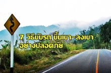 7 วิธี ขับรถ ขึ้นเขา-ลงเขา อย่างเซียน