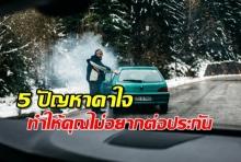 5 ปัญหาคาใจที่ทำให้คุณไม่อยากต่อประกันรถยนต์ By DriveDee