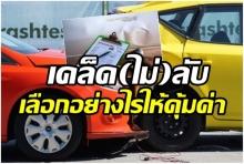 เคล็ด (ไม่) ลับเลือกบริษัทประกันภัยรถยนต์อย่างไรให้คุ้มค่าที่สุด