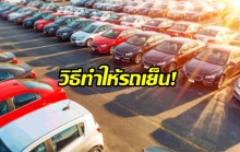 แก้ปัญหา จอดรถตากแดด เปิด 5 วิธีทำให้รถเย็น ลดความระอุยิ่งกว่าเตาอบ