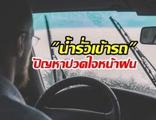 น้ำรั่วเข้ารถ ปัญหาปวดใจหน้าฝน