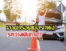 เอาตัวรอดเมื่อรถยนต์ พังระหว่างเดินทาง!!