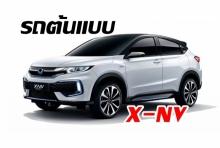Honda เผยโฉมรถต้นแบบ X-NV รถครอสโอเวอร์พลังงานไฟฟ้า