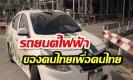 รถยนต์ไฟฟ้าเพื่อคนไทยกับฝันไม่ไกลเกินเอื้อมด้วยงบไม่เกิน 200,000 บาท